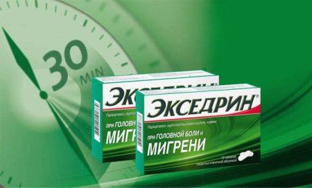 Экседрин препарат от мигрени