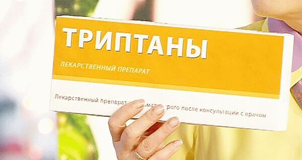 Коробка от препарата триптаны